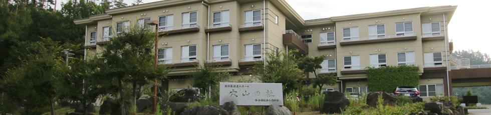 穴山の杜 特別養護老人ホーム 信和会