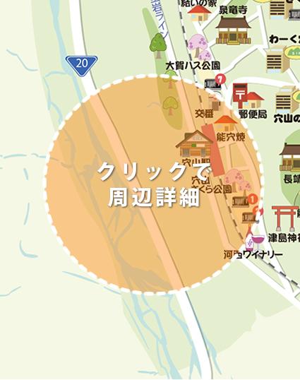 穴山ふれあいマップ 信和会
