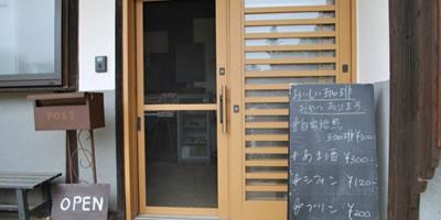 穴山ふれあいマップ 長坂さん家のおやつ