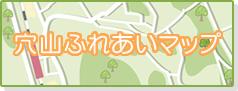 穴山町ふれあいマップ