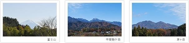 穴山の杜から見える景色「富士山(ふじさん)・甲斐駒ケ岳(かいこまがたけ)・茅ヶ岳(かやがたけ)」