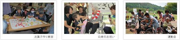 穴山の杜(お菓子作り教室・白寿のお祝い・運動会)